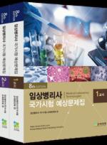 임상병리사 국가시험 예상문제집 (8판)  2020