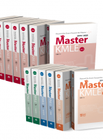 Master KMLE 세트 2019/2020