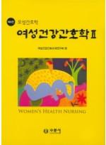 여성건강간호학. 2 모성간호학 8판