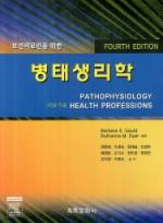 보건의료인을 위한 병태생리학 (보건의료인을 위한)  4판