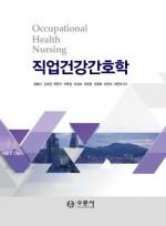 직업건강간호학