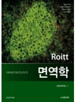 Roitt 면역학 Immunology, 8/e