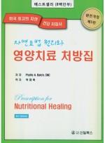 자연요법원리와 영양치료 처방집 (5판)