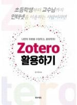 Zotero 활용하기-나만의 자료를 수집하고, 공유하자!