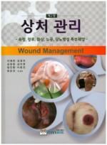 상처관리 (욕창, 장루, 화상, 누공, 당뇨병성 족부궤양) 2판